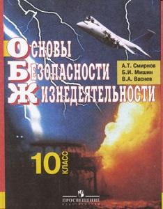 ОБЖ 10 кл Смирнов