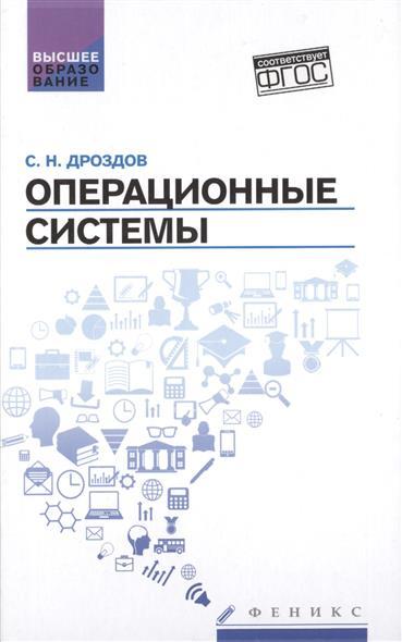 Дроздов С. Операционные системы. Учебное пособие