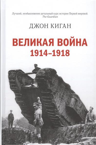 Киган Дж. Великая война. 1914-1918 плакат a2 42x59 printio драко малфой