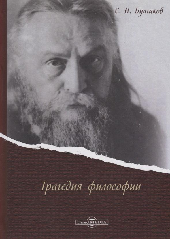 купить Булгаков С. Трагедия философии по цене 807 рублей