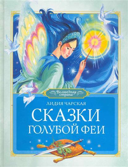 Чарская Л. Сказки Голубой феи сказки голубой феи чарская л