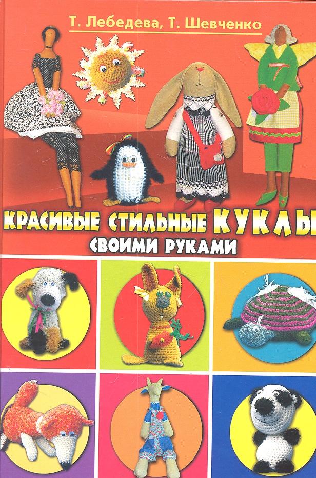 Лебедева Т., Шевченко Т. Красивые стильные куклы своими руками