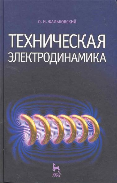 Фальковский О. Техническая электродинамика Учеб. автохимия техническая