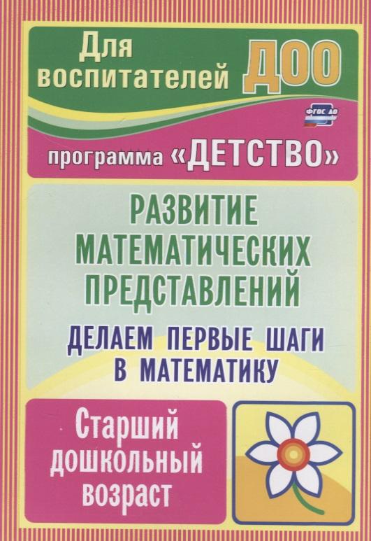все цены на Острожная А. (авт.-сост.) Развитие математических представлений. Делаем первые шаги в математику. Старший дошкольный возраст онлайн