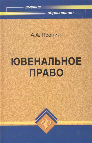 Пронин А. Ювенальное право Учеб. пос.