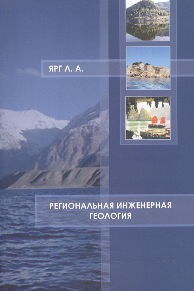 Ярг Л. Региональная инженерная геология. Учебное пособие цены онлайн