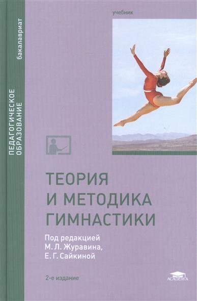 Теория и методика гимнастики. Учебник. 2-е издание, стереотипное
