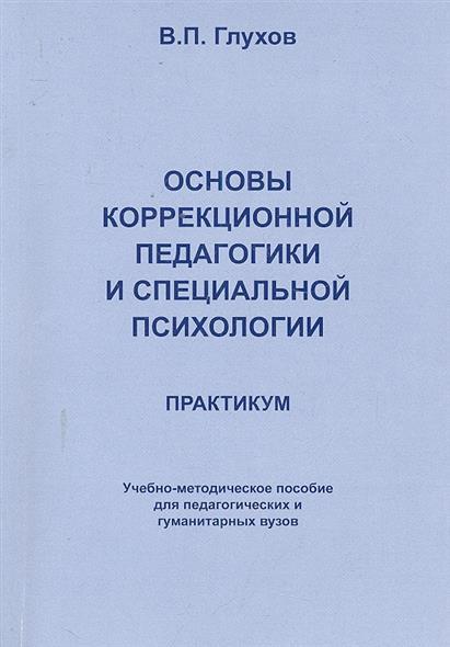 Основы коррекционной педагогики и спец. психологии Практикум