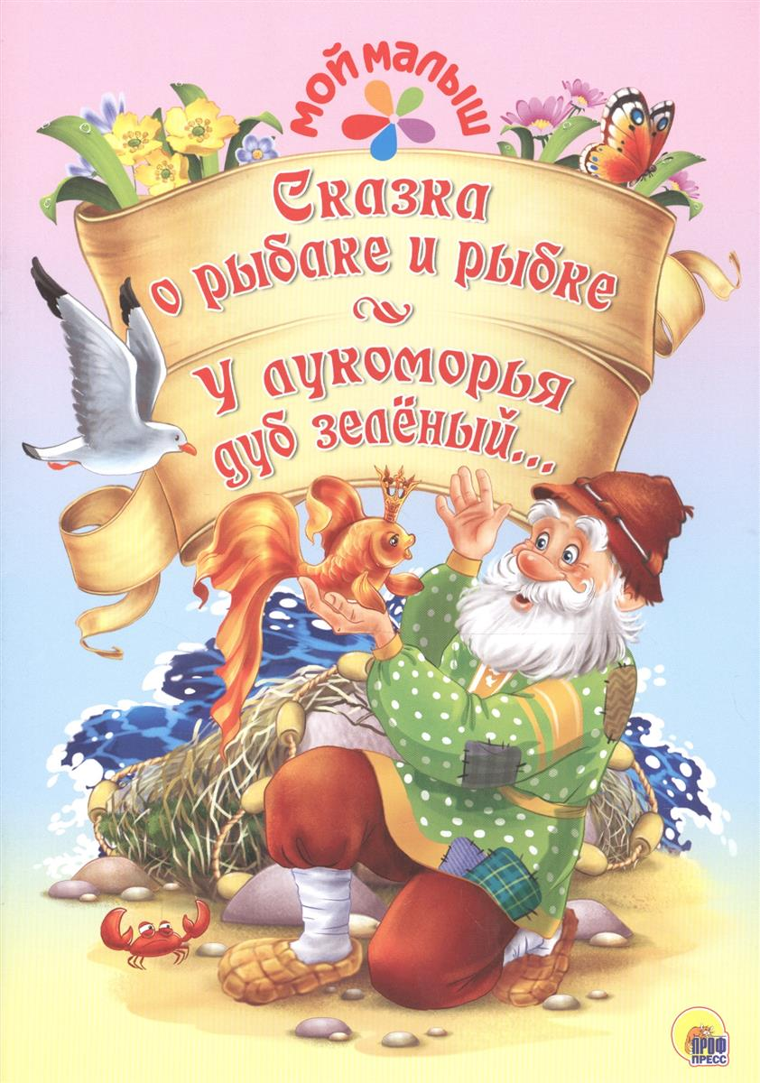 все цены на Пушкин А. Сказка о рыбаке и рыбке. У лукоморья дуб зеленый онлайн