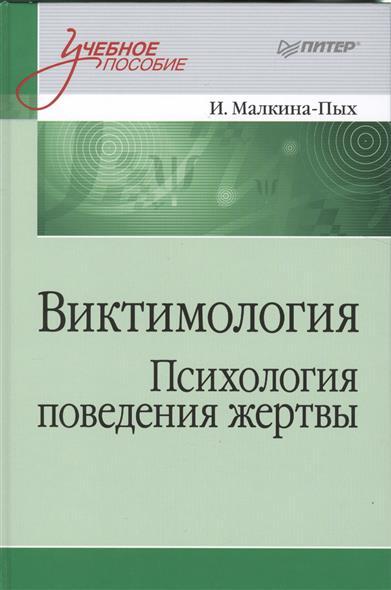 Малкина-Пых И. Виктимология. Психология поведения жертвы