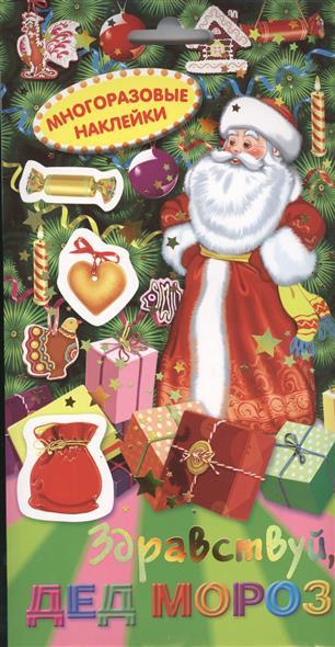 Здравствуй, Дед Мороз. Набор с многоразовыми наклейками