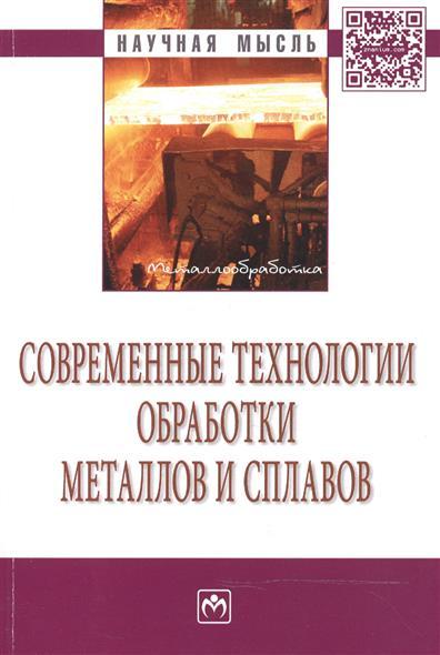 Современные технологии обработки металлов и сплавов: Сборник научных трудов