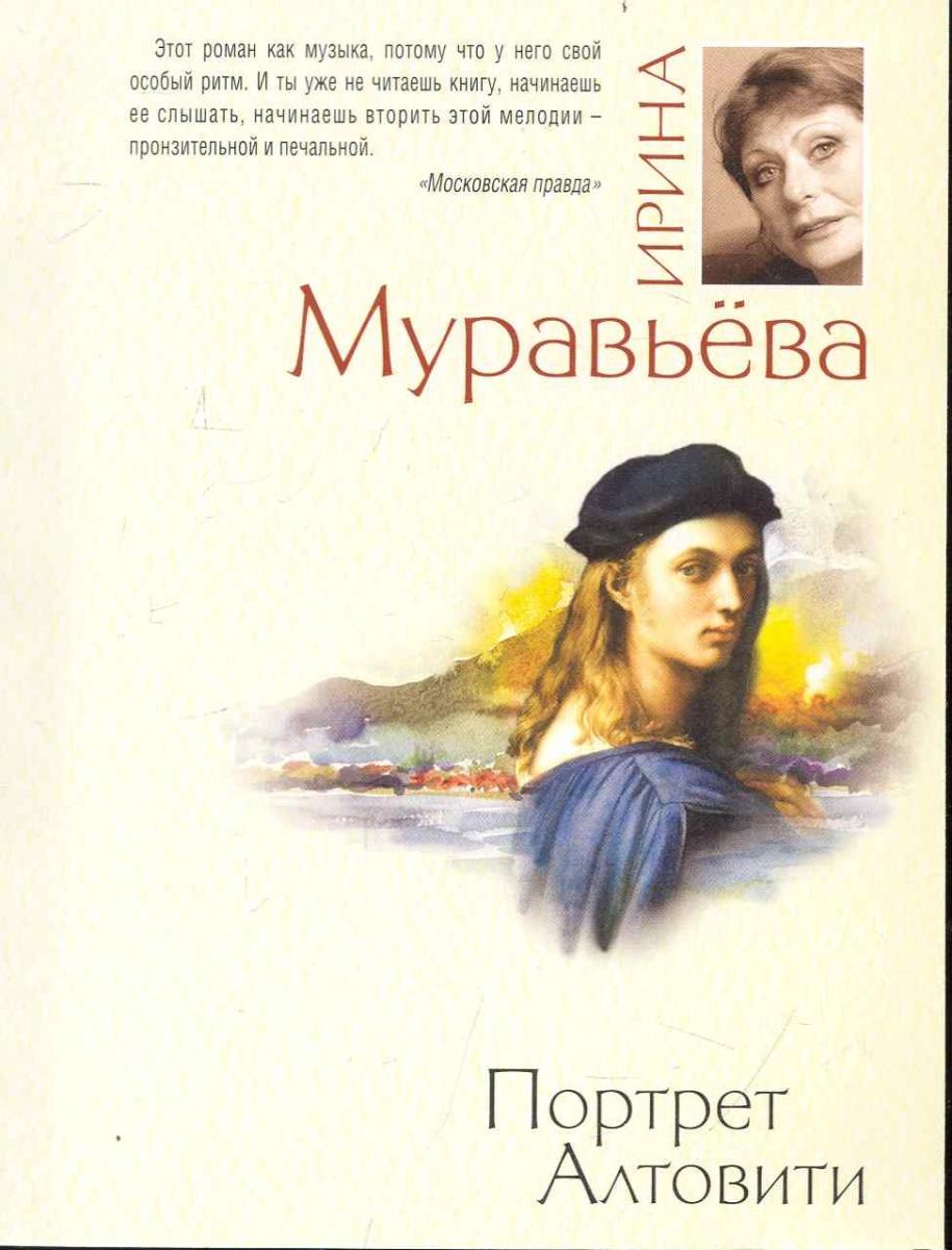 Муравьева И. Портрет Алтовити автомобиль welly lada kalina 1 34 39 красный