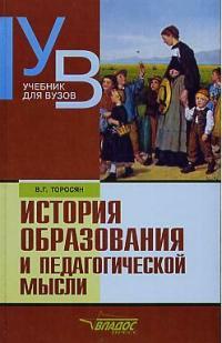 Торосян В. История образования и педагогической мысли Торосян торосян в история и философия науки учебник