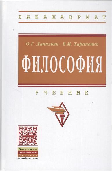 Философия. Учебник. Второе издание, переработанное и дополненное