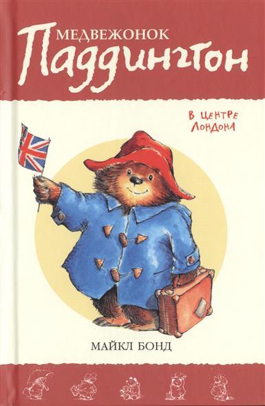 Бонд М. Медвежонок Паддингтон в центре Лондона