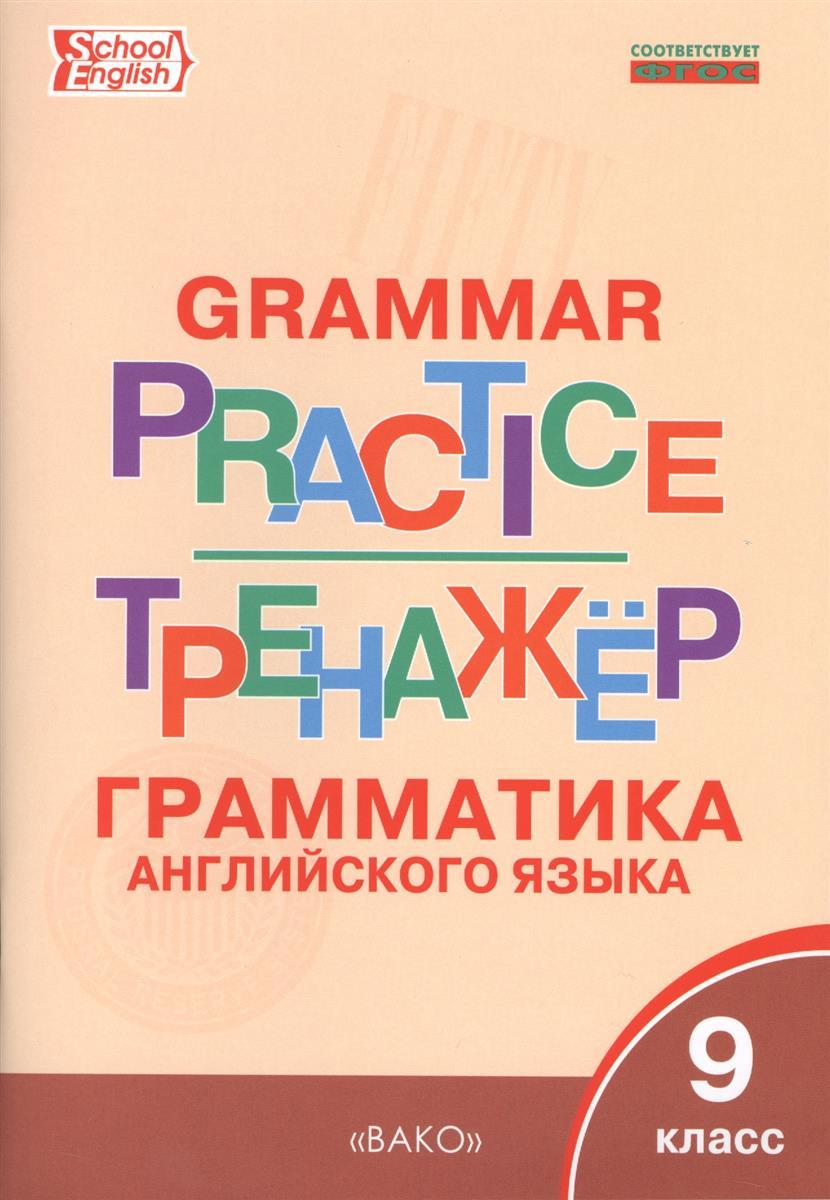 Grammar Practice.Тренажер. Грамматика английского языка. 9 класс