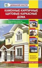 Рыженко В. Каменные кирпичные щитовые каркасные дома самойлов в с каменные дома