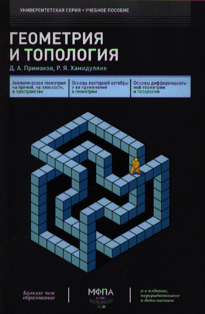 Геометрия и топология Уч. пос.