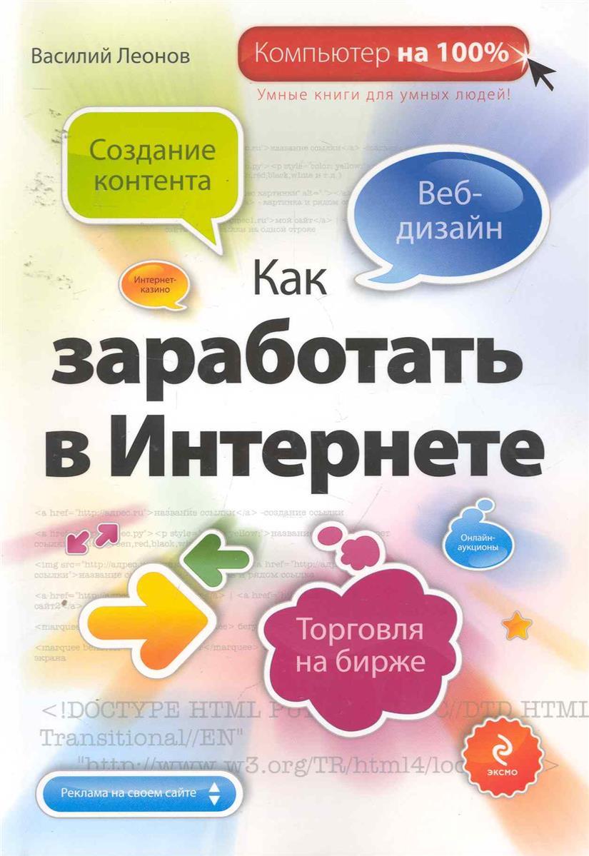 Леонов В. Как заработать в Интернете