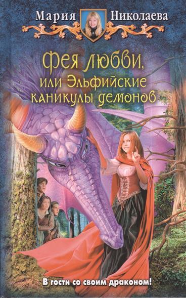Фея любви, или Эльфийские каникулы демонов. Роман