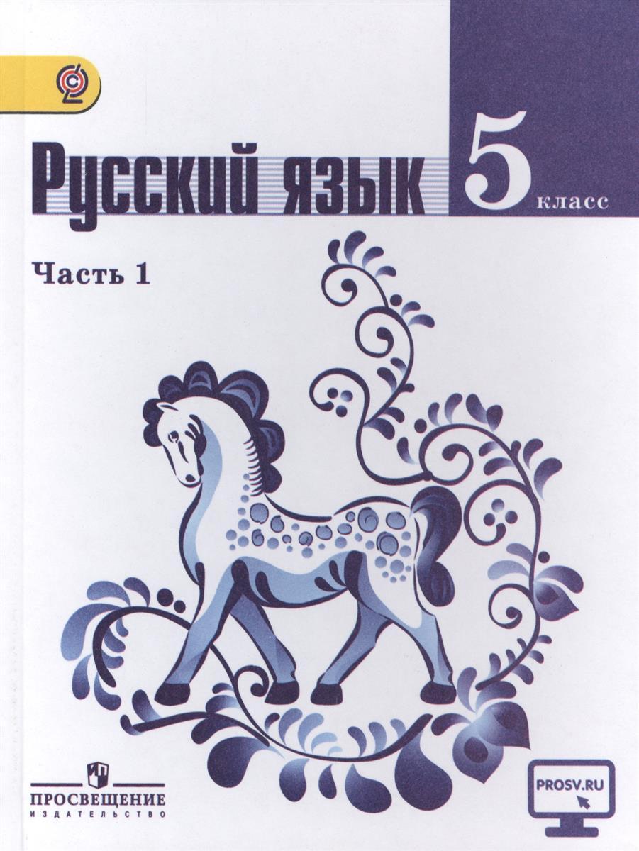 Русский язык. 5 класс. Учебник. В двух частях. Часть 1 (комплект из 2 книг)