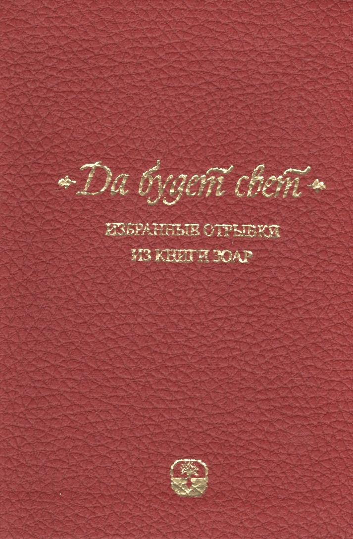 """Да будет свет. Избранные отрывки из книги Зоар с комментарием """"Сулам"""" Йегуды Ашлага"""