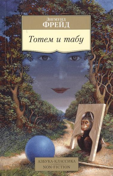 Фрейд З. Тотем и табу зигмунд фрейд тотем и табу