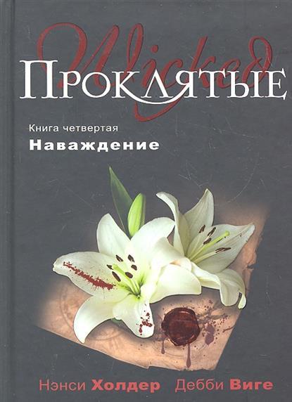 Проклятые Книга 4 Наваждение
