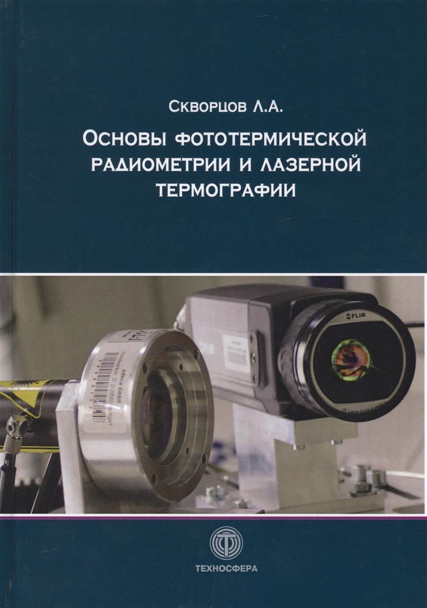 Основы фототермической радиометрии и лазерной термографии