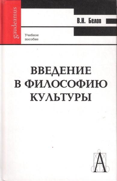 Белов В. Введение в философию культуры вундт в введение в философию