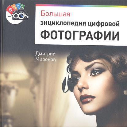 Большая энциклопедия цифровой фотографии