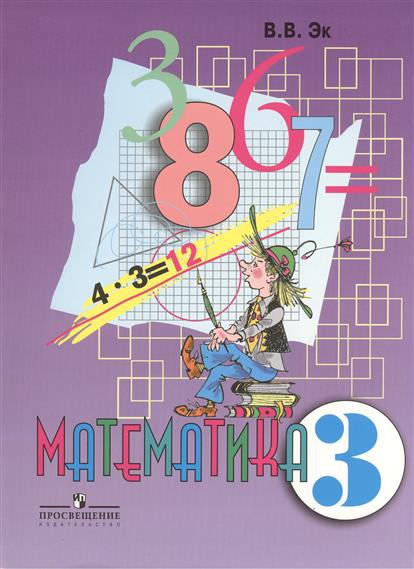 Математика. 3 класс. Учебник для общеобразовательных организаций, реализующих адаптированные основные общеобразовательные программы