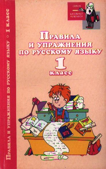 Правила и упражнения по русскому языку: 1 класс. Издание второе