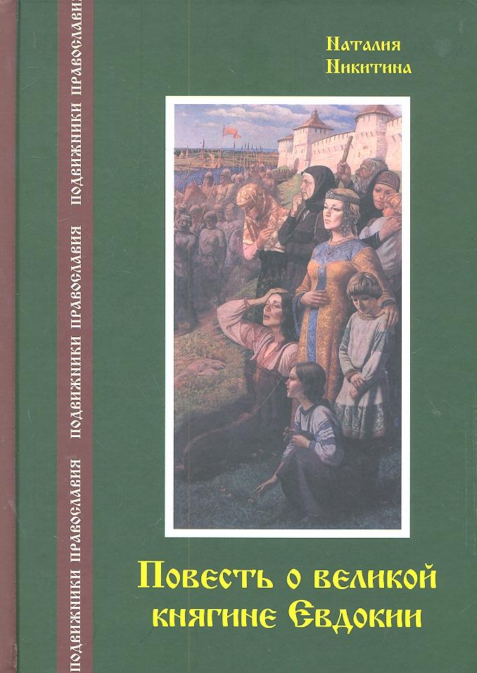Никитина Н. Повесть о великой княгине Евдокии