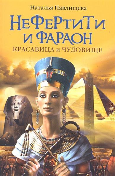 Нефертити и фараон Красавица и чудовище