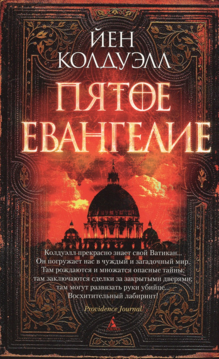 Колдуэлл Й. Пятое Евангелие отсутствует евангелие на церковно славянском языке