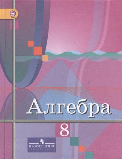 Алгебра. 8 класс. Учебник для учащихся общеобразовательных учреждений