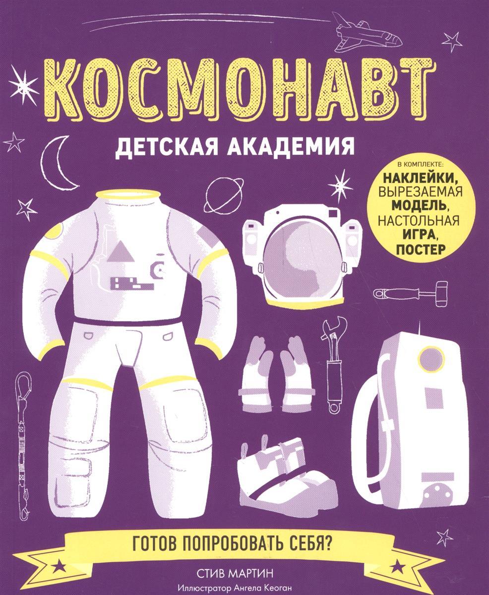 Мартин С. Космонавт мартин с космонавт