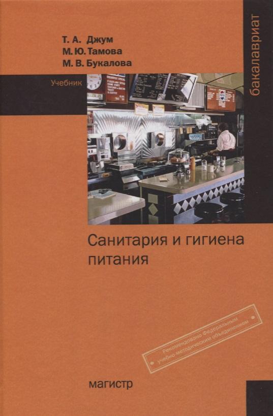 Джум Т., Тамова М., Букалова М. Санитария и гигиена питания. Учебник