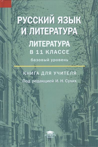 Русский язык и литература: Литература в 11 классе (базовый уровень). Книга для учителя