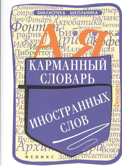 Карманный словарь иностранных слов