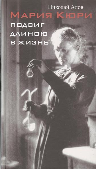 Мария Кюри. Подвиг длиною в жизнь
