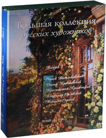 Большая коллекция русских художников. Выпуск 3