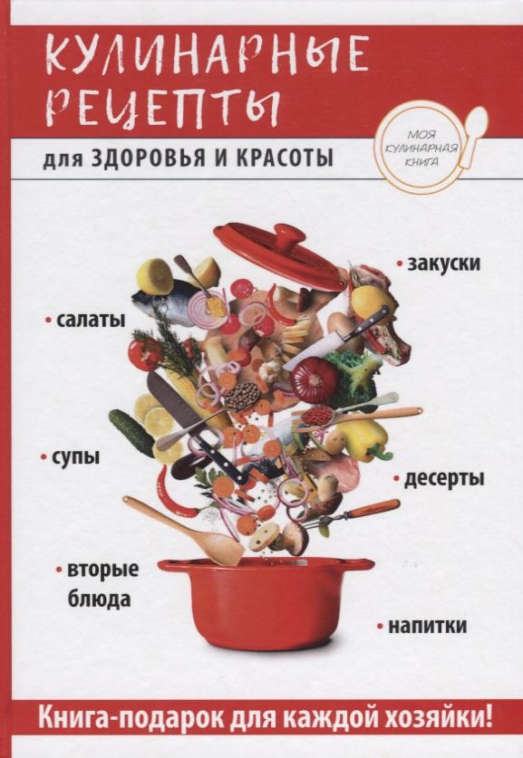 Бойко Е. (ред.-сост.) Кулинарные рецепты для здоровья и красоты