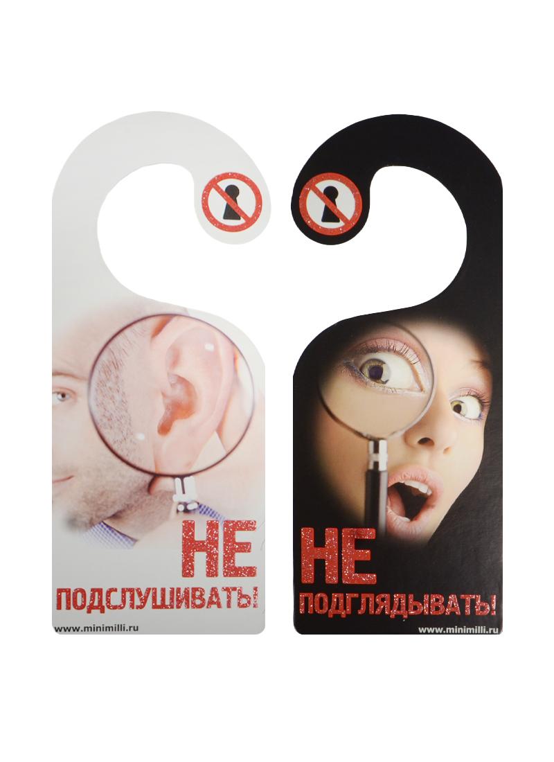Табличка на дверь Р-037 Не подглядывать/Не подслушивать (Минимилли)