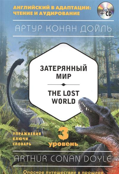 Дойль А. Затерянный мир / The Lost World. 3 уровень. Упражнения. Ключи. Словари (+ CD) цена и фото