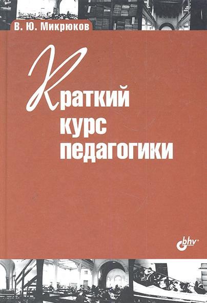 Микрюков В. Краткий курс педагогики