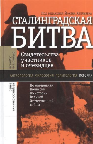 Сталинградская битва. Свидетельства участников и очевидцев (по материалам Комиссии по истории Великой Отечественной войны)