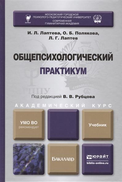 Общепсихологический практикум. Учебник для академического бакалавриата